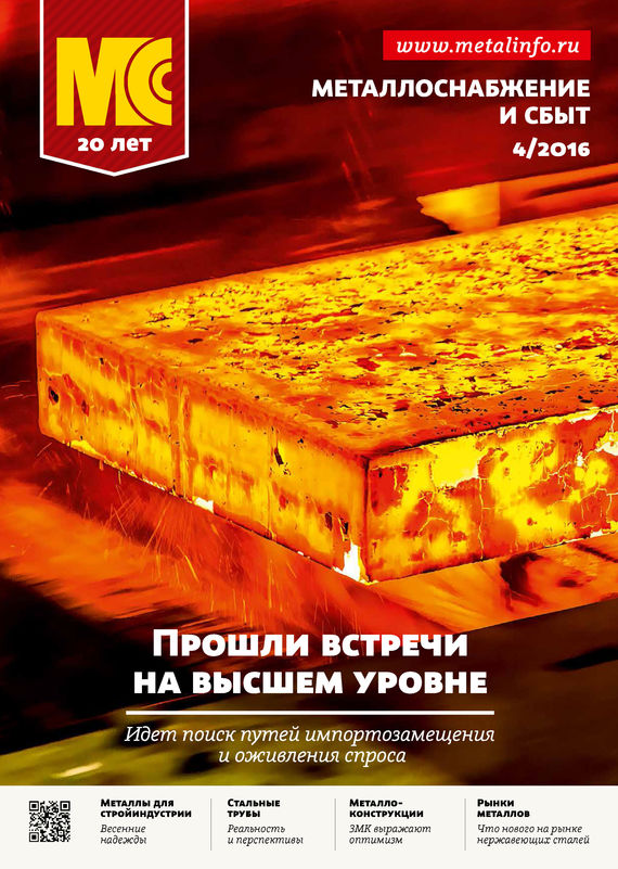 Отсутствует Металлоснабжение и сбыт №04/2016 отсутствует металлоснабжение и сбыт 01 2017