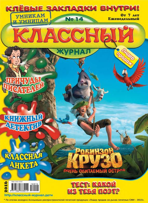 Открытые системы Классный журнал №14/2016 нижний новгород классный журнал