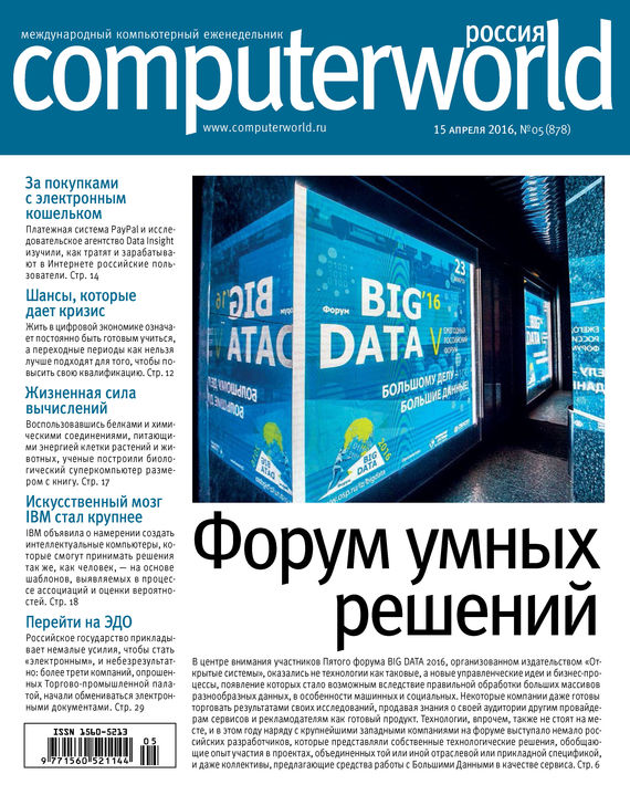Журнал Computerworld Россия №05/2016