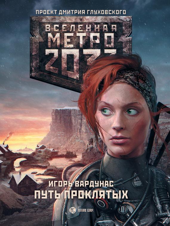 Игорь Вардунас Метро 2033: Путь проклятых метро 2033 путь проклятых