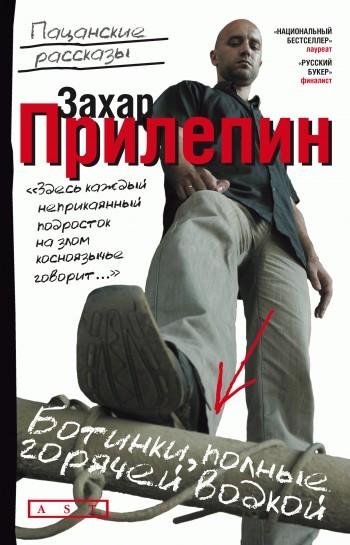 Захар Прилепин Ботинки, полные горячей водкой (сборник)