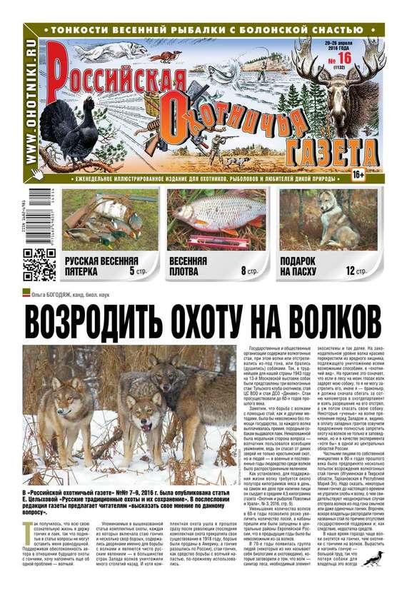 Редакция газеты Российская Охотничья Газета Российская Охотничья Газета 16-2016