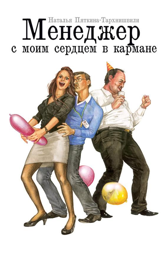 Наталья Пяткина-Тархнишвили бесплатно