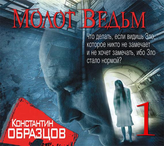 Константин Образцов Молот Ведьм (часть 1-я) константин образцов молот ведьм часть 2 я