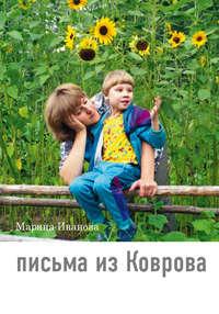 Иванова, Марина  - Письма из Коврова