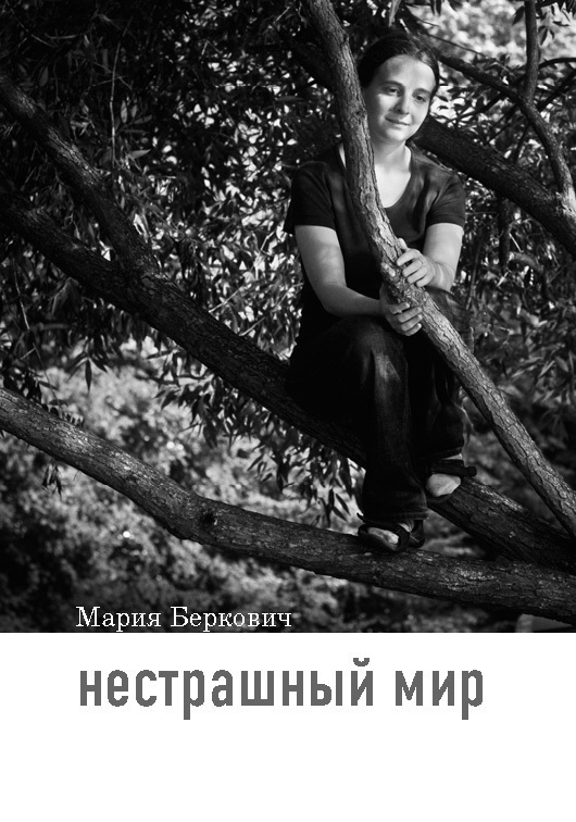 Мария Беркович Нестрашный мир