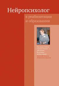 - Нейропсихолог в реабилитации и образовании