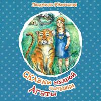 - Сказки мудрой бабушки Агаты
