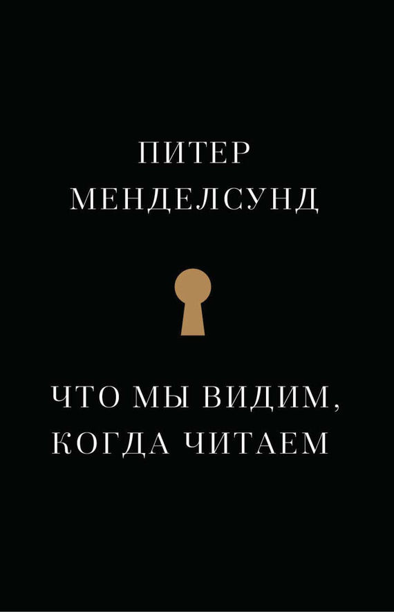 Питер Менделсунд Что мы видим, когда читаем