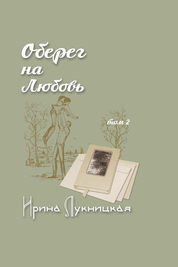Ирина Лукницкая Оберег на любовь. Том 2
