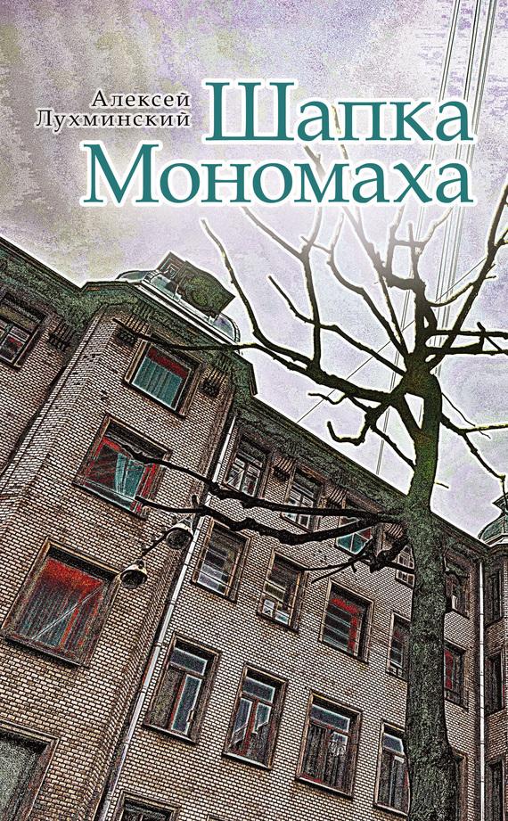 Алексей Лухминский Шапка Мономаха алексей лухминский шапка мономаха