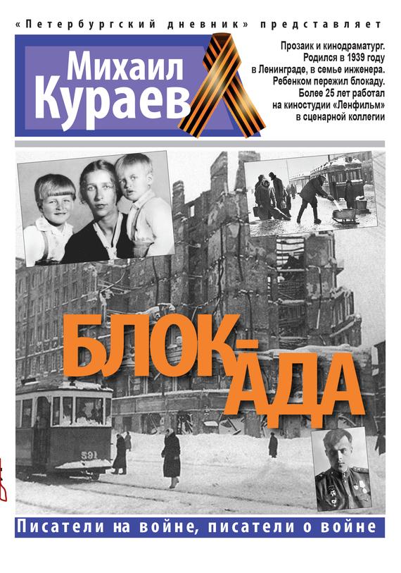Михаил Кураев бесплатно