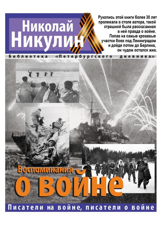Обложка книги Воспоминания о войне, автор Никулин, Николай Николаевич