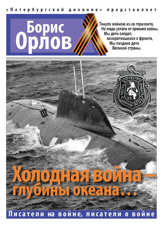 Борис Орлов бесплатно