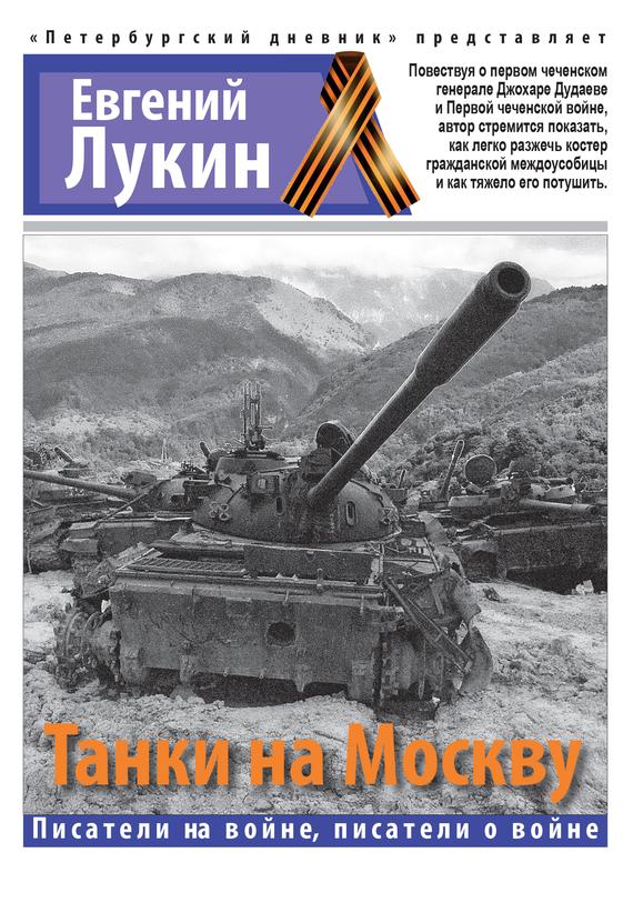 Танки на Москву