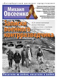 Овсеенко, Михаил  - Записки военного контрразведчика