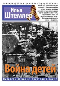 Илья Штемлер - Война детей