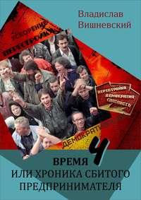 Вишневский, Владислав  - Время «Ч», или Хроника сбитого предпринимателя