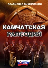 Вишневский, Владислав  - Камчатская рапсодия
