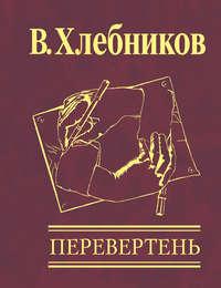 Хлебников, Велемир  - Перевертень