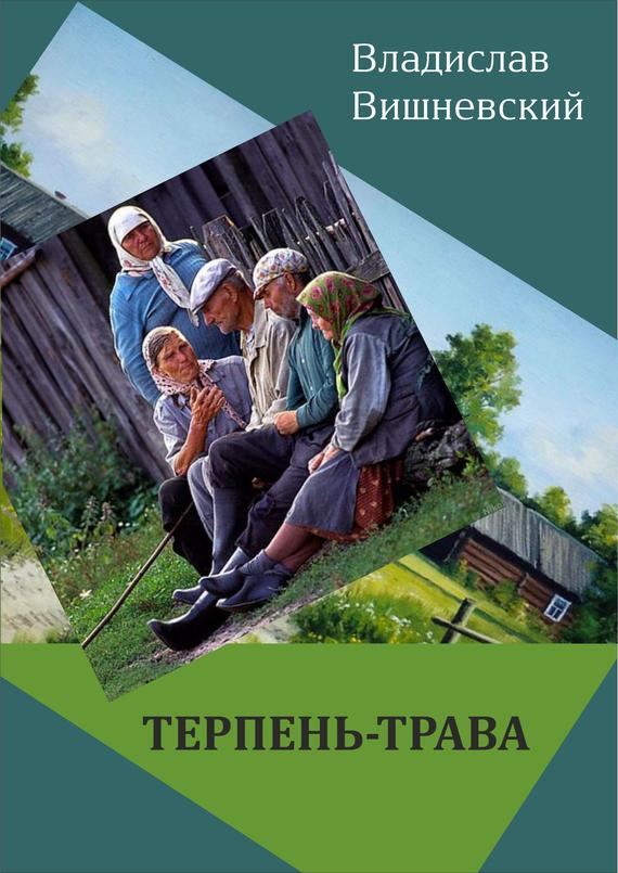 Владислав Вишневский Терпень-трава опель корса б у продаю в москве
