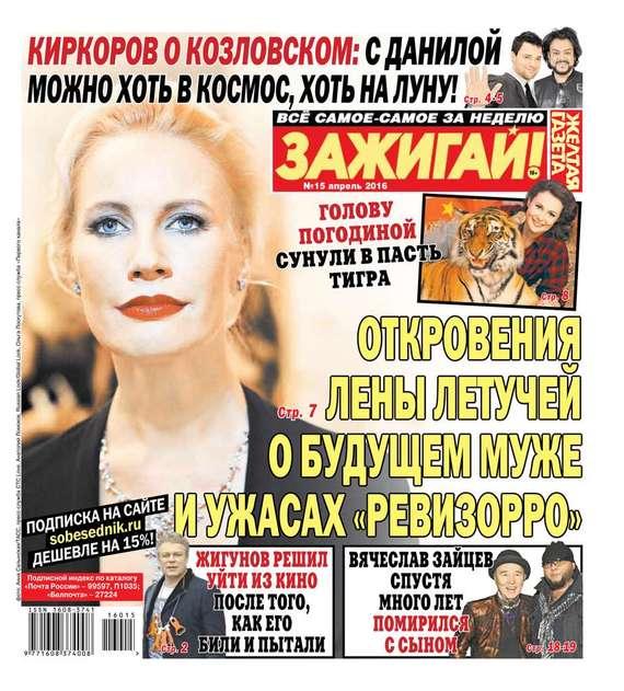 Редакция газеты Желтая газета Желтая газета 15-2016 знаменитости в челябинске