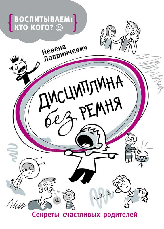 Невена Ловринчевич