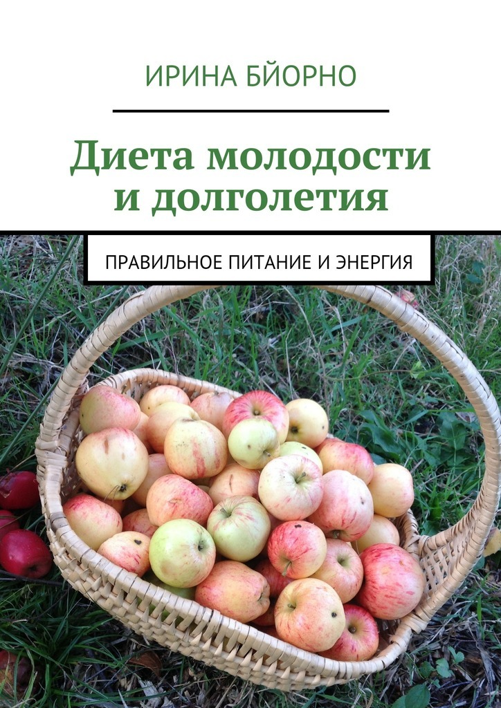 Ирина Бйорно Диета молодости идолголетия