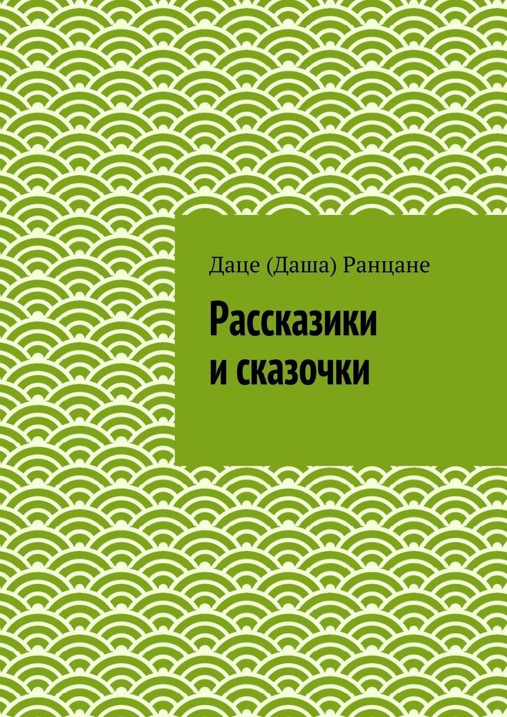 Скачать Рассказики и сказочки бесплатно Даце (Даша) Антоновна Ранцане