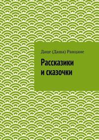 Даце (Даша) Антоновна Ранцане - Рассказики исказочки