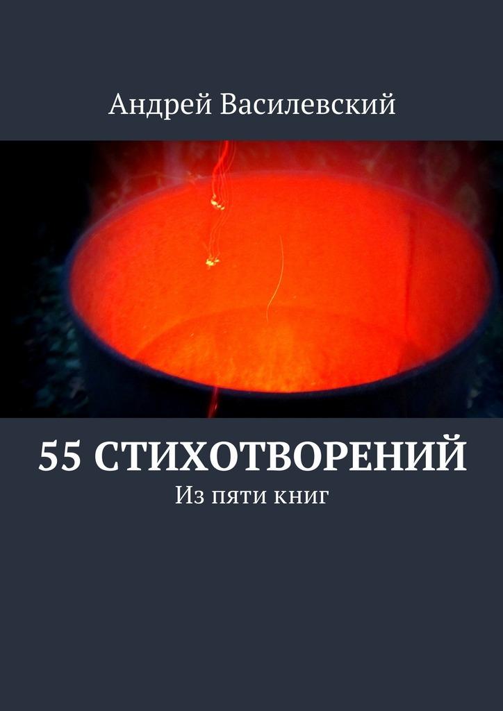 Андрей Витальевич Василевский 55стихотворений