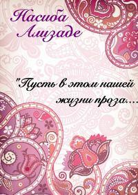 Ализаде, Насиба Александровна  - Пусть вэтом нашей жизни проза…