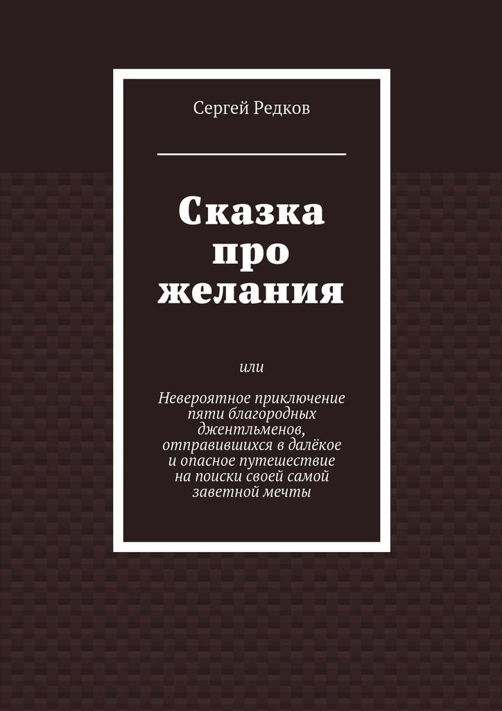 интригующее повествование в книге Сергей Редков