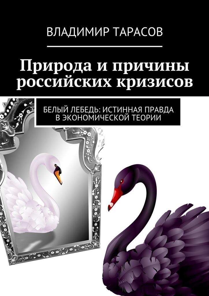 Владимир Тарасов бесплатно