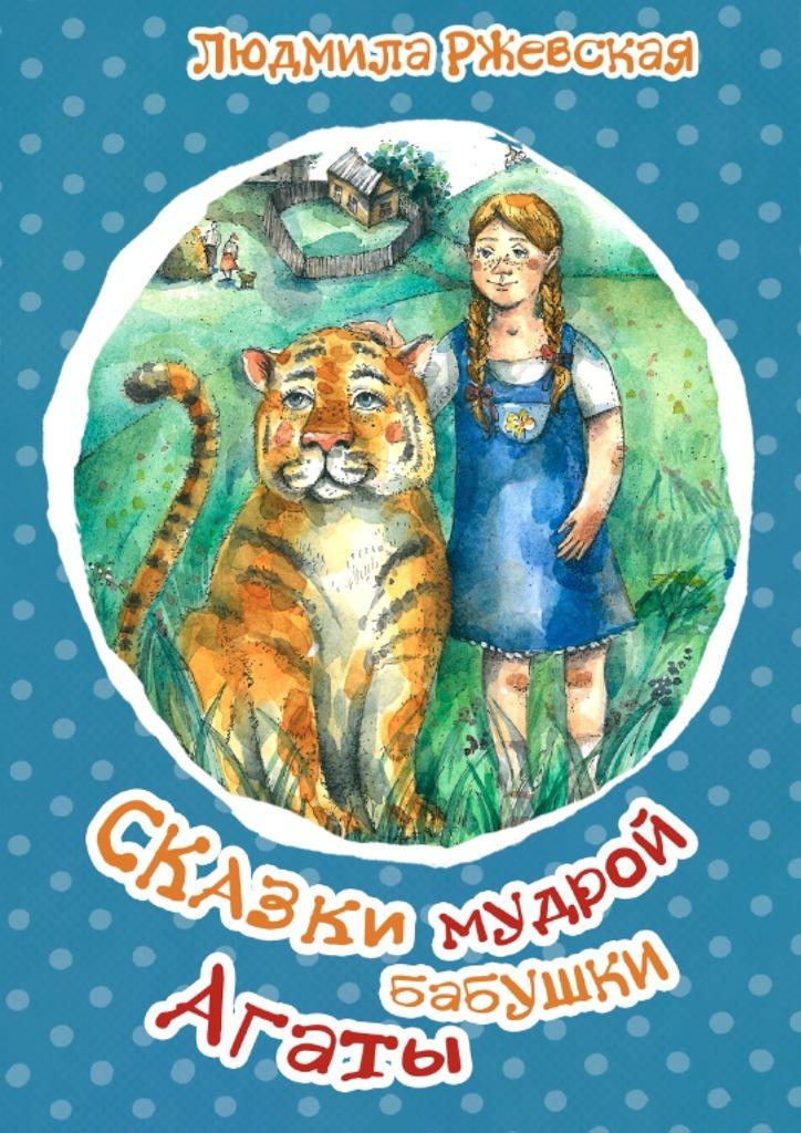 Людмила Ржевская Сказки мудрой бабушки Агаты мы пришли к тебе полюс