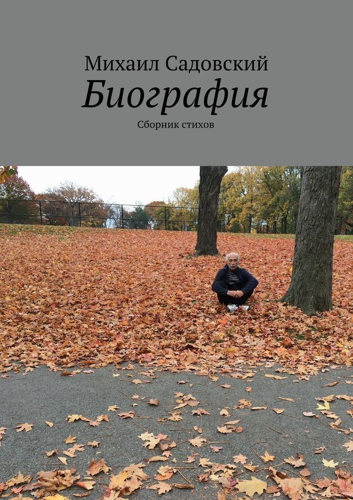 Михаил Садовский Биография. Сборник стихов диброва алёна парапет книга стихов