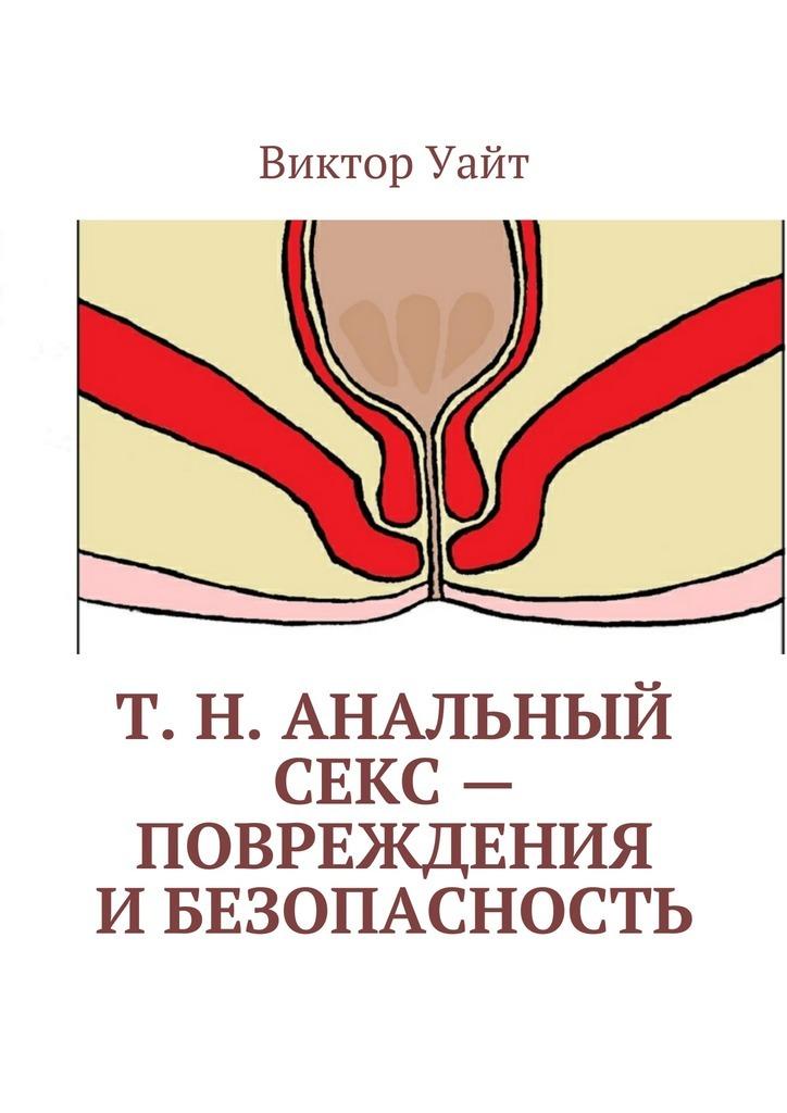 Виктор Уайт Т. н. анальный секс– повреждения ибезопасность