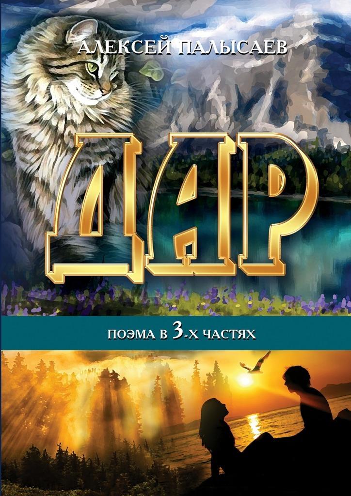 Алексей Валерьевич Палысаев Дар алексей валерьевич палысаев они приходят сдождем фантастическая поэма