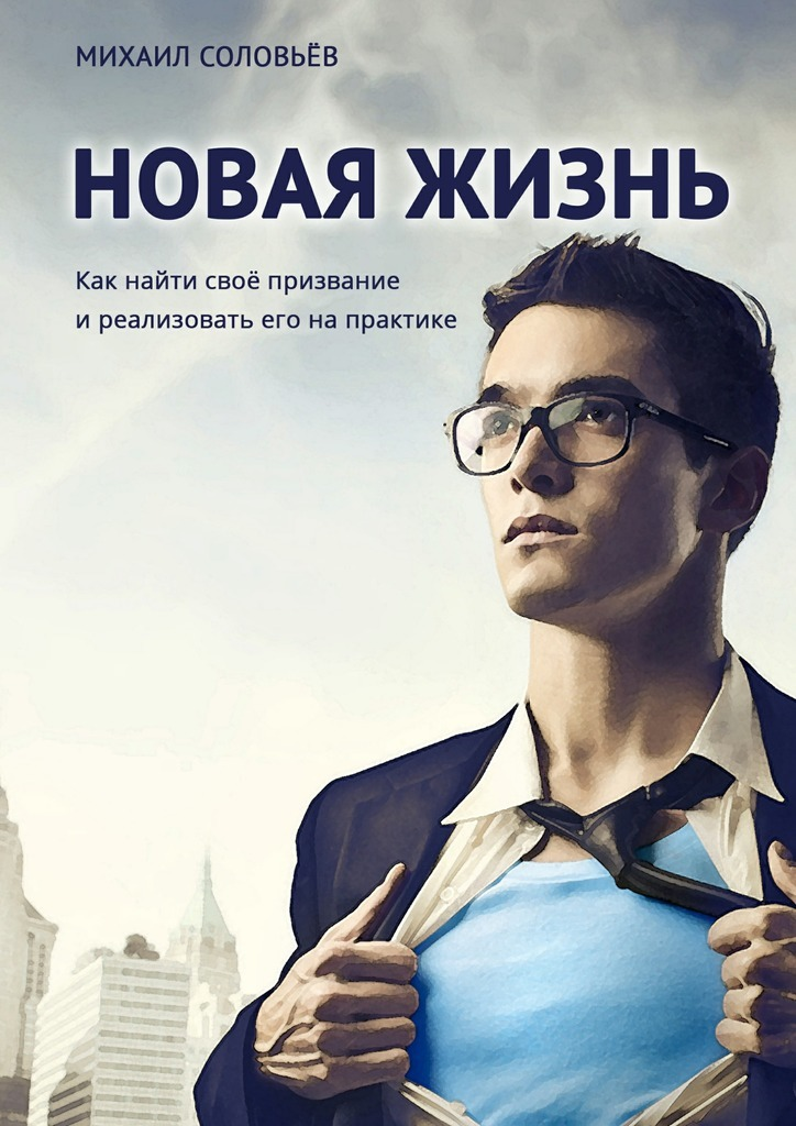 Михаил Соловь в