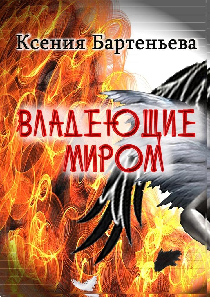 Ксения Бартеньева бесплатно