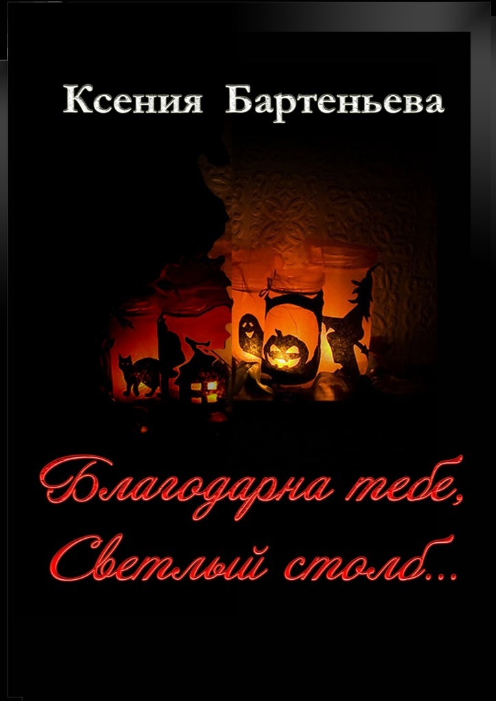 Ксения Бартеньева - Благодарна тебе, Светлый столб…