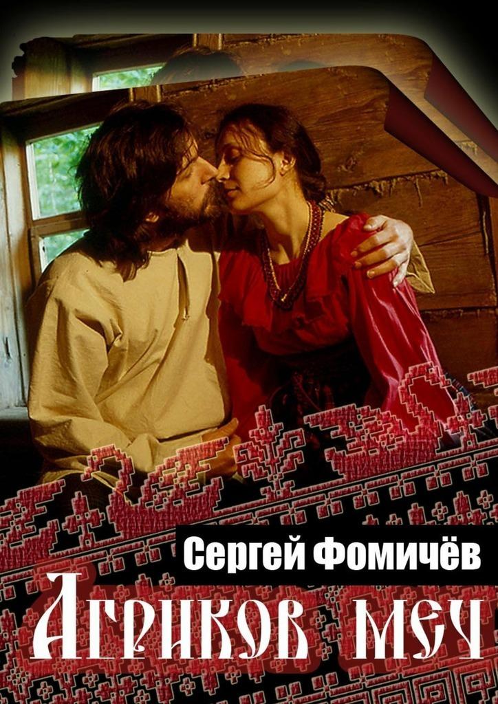 Сергей Фомичёв Агриковмеч