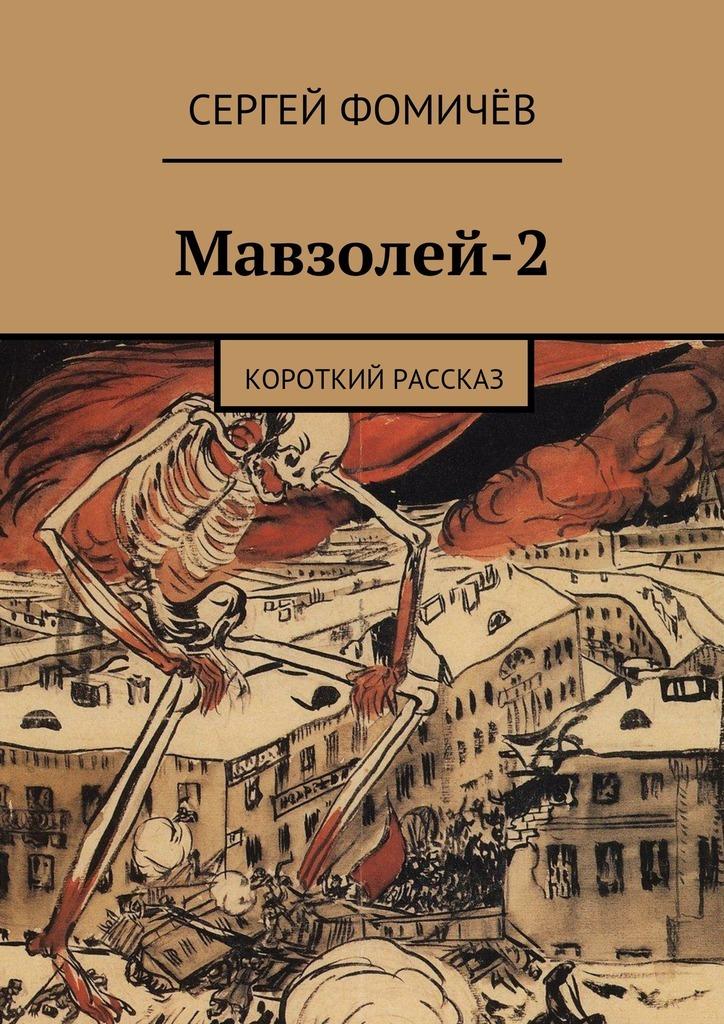 Мавзолей-2