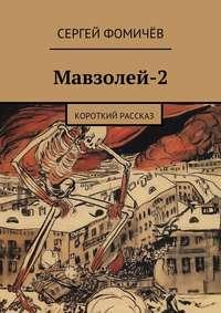 Фомичёв, Сергей  - Мавзолей-2