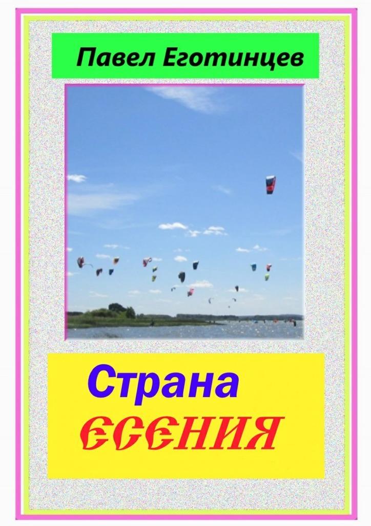 Страна Есения