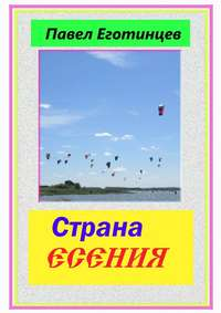 Еготинцев, Павел  - Страна Есения