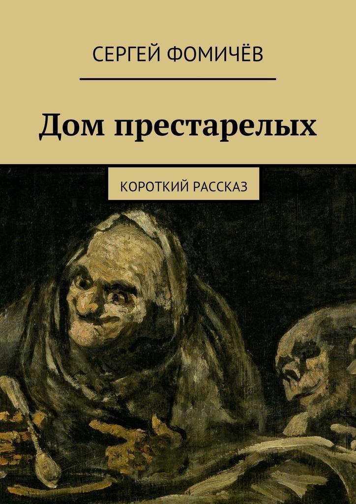 Дом престарелых ( Сергей Фомичёв  )
