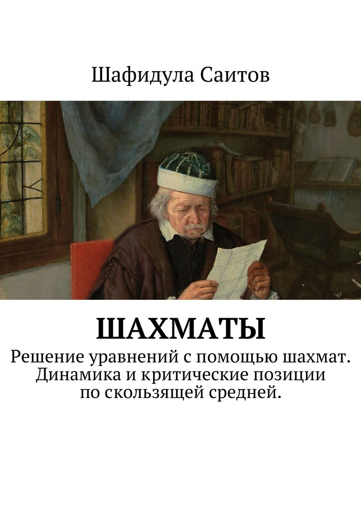 занимательное описание в книге Шафидула Саитов