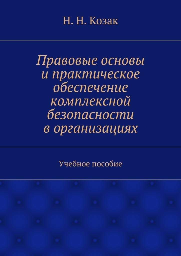 занимательное описание в книге Н. Н. Козак