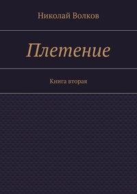 Николай Волков - Плетение. Книга вторая